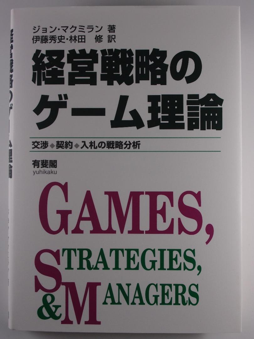 経営戦略のゲーム理論 交渉・契...