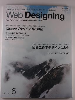 Web Designing 2013/6 Vol.143