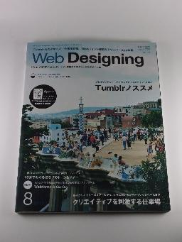 Web Designing 2013 / 8 Vol.145