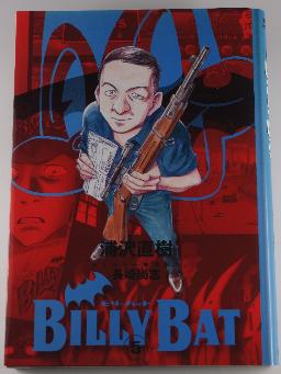 BILLY BAT 5