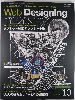 Web Designing 2013 / 10 Vol.147
