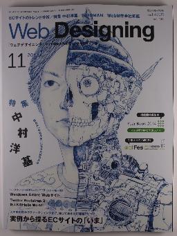Web Designing 2013/11 Vol.148