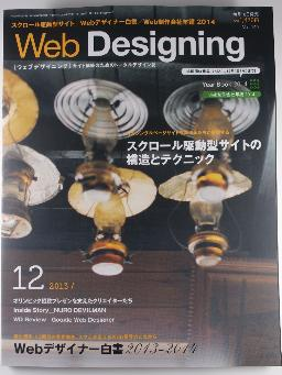 Web Designing 2013/12 Vol.149