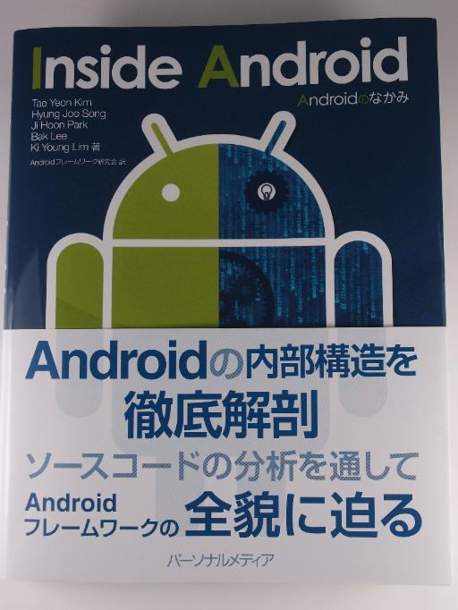 Inside Android