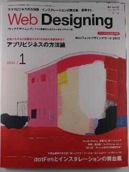 Web Designing 2014/1 Vol.150