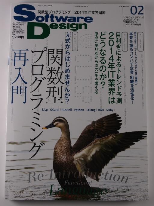 Software Design 2014年2月号 Vol.346