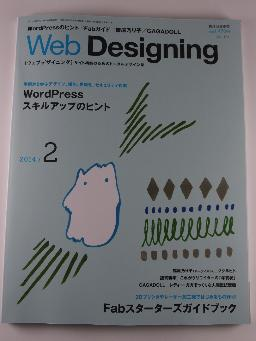 Web Designing 2014/2 Vol.151