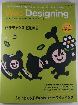 Web Designing 2014/3 Vol.152