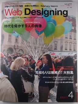 Web Designing 2014/4 Vol.153