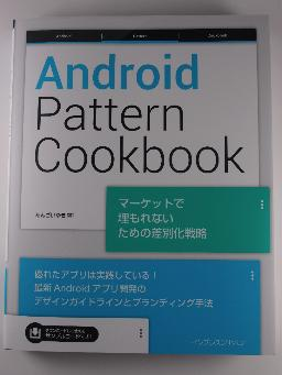 Android Pattern Cookbook