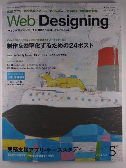 Web Designing 2014/5 Vol.154