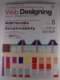 Web Designing 2014/8 Vol.157
