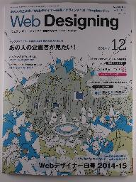 Web Designing 2014/12 Vol.161